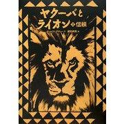 ヤクーバとライオン〈2〉信頼(講談社の翻訳絵本) [絵本]