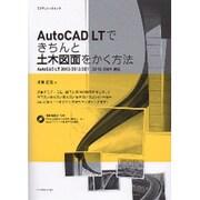 AutoCAD LTできちんと土木図面をかく方法-AutoCAD LT2013-2012/2011/2010/2009対応(エクスナレッジムック) [ムックその他]