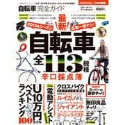 自転車完全ガイド 2013年モデル辛口採点簿(100%ムックシリーズ 完全ガイドシリーズ 8) [ムックその他]