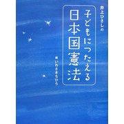 井上ひさしの子どもにつたえる日本国憲法(シリーズ 子どもたちの未来のために) [単行本]