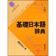 基礎日本語辞典 [事典辞典]
