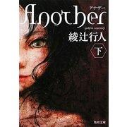 Another〈下〉(角川文庫) [文庫]
