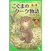 こぐまのクーク物語 春と夏(角川つばさ文庫) [新書]