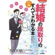 結婚の段取りのすべてがわかる本―本人&両親(学研実用BEST―暮らしのきほんBOOKS) [単行本]