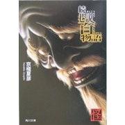 続巷説百物語(角川文庫) [文庫]