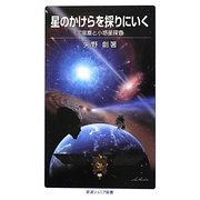 星のかけらを採りにいく―宇宙塵と小惑星探査(岩波ジュニア新書) [新書]