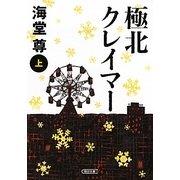 極北クレイマー〈上〉(朝日文庫) [文庫]