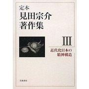 定本 見田宗介著作集〈3〉近代化日本の精神構造 [全集叢書]