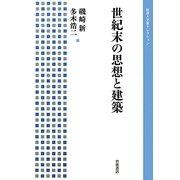 世紀末の思想と建築(岩波人文書セレクション) [全集叢書]