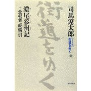 ワイド版 街道をゆく〈43〉濃尾参州記+全43巻総索引 [単行本]