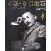 文豪・夏目漱石―そのこころとまなざし [単行本]