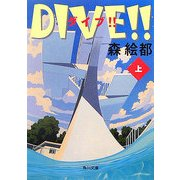 DIVE!!〈上〉(角川文庫) [文庫]