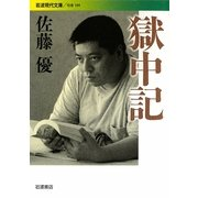 獄中記(岩波現代文庫) [文庫]