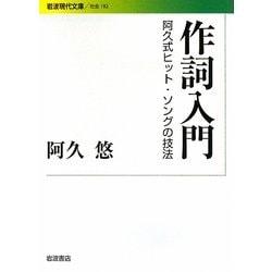 作詞入門―阿久式ヒット・ソングの技法(岩波現代文庫) [文庫]