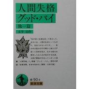 人間失格・グッド・バイ 他1篇(岩波文庫) [文庫]