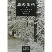 森の生活(ウォールデン)〈下〉(岩波文庫) [文庫]