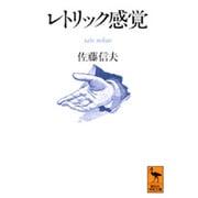 レトリック感覚(講談社学術文庫) [文庫]