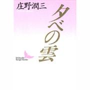 夕べの雲(講談社文芸文庫) [文庫]