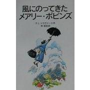 風にのってきたメアリー・ポピンズ 新版 (岩波少年文庫) [全集叢書]