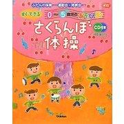 さくらんぼ体操―0~5歳児のすぐできるあそび歌(Gakken保育Books) [単行本]