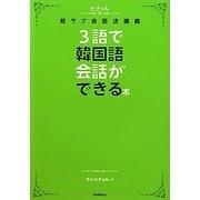 3語で韓国語会話ができる本―ヒチョル式超ラク会話法講義 [単行本]