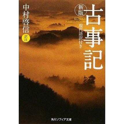 古事記―現代語訳付き 新版 (角川ソフィア文庫) [文庫]