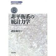 岩波基礎物理シリーズ 8 非平衡系の統計力学 [全集叢書]