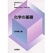 化学の基礎(化学入門コース〈1〉) [全集叢書]