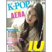 K-POP for AERA-フツーのK-POP誌じゃもの足りないあなたに(AERA Mook) [ムックその他]