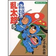落第忍者乱太郎 5 (あさひコミックス) [コミック]