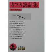 カフカ寓話集(岩波文庫) [文庫]