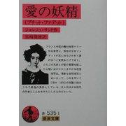 愛の妖精 改版 (岩波文庫) [文庫]