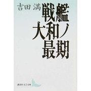 戦艦大和ノ最期(講談社文芸文庫) [文庫]