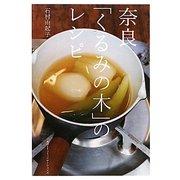 奈良「くるみの木」のレシピ [単行本]