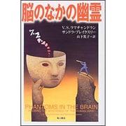 脳のなかの幽霊(角川21世紀叢書) [全集叢書]