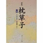 枕草子 下巻 新版-付・現代語訳(角川文庫 黄 26-2) [文庫]