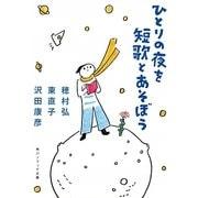 ひとりの夜を短歌とあそぼう(角川ソフィア文庫) [文庫]