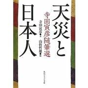 天災と日本人―寺田寅彦随筆選(角川ソフィア文庫) [文庫]