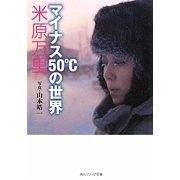 マイナス50℃の世界(角川ソフィア文庫) [文庫]