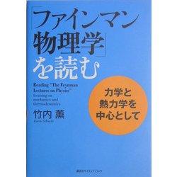 「ファインマン物理学」を読む―力学と熱力学を中心として [単行本]
