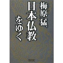 梅原猛、日本仏教をゆく(朝日文庫) [文庫]