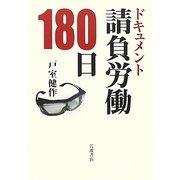 ドキュメント請負労働180日 [単行本]
