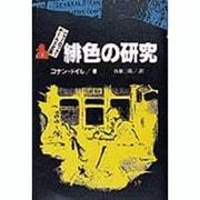 シャーロック・ホームズ全集 1 [全集叢書]