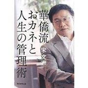 華僑流おカネと人生の管理術 [単行本]