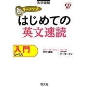 キムタツ式はじめての英文速読 入門レベル [全集叢書]