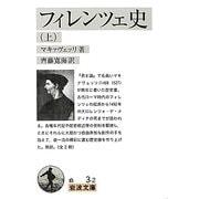 フィレンツェ史〈上〉(岩波文庫) [文庫]
