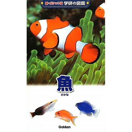 魚(新ポケット版学研の図鑑〈9〉) [図鑑]
