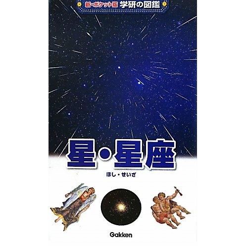 星・星座 増補改訂版 (新ポケット版学研の図鑑〈12〉) [図鑑]