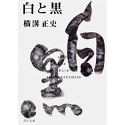 白と黒 金田一耕助ファイル18(角川文庫) [文庫]