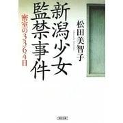 新潟少女監禁事件―密室の3364日(朝日文庫) [文庫]
